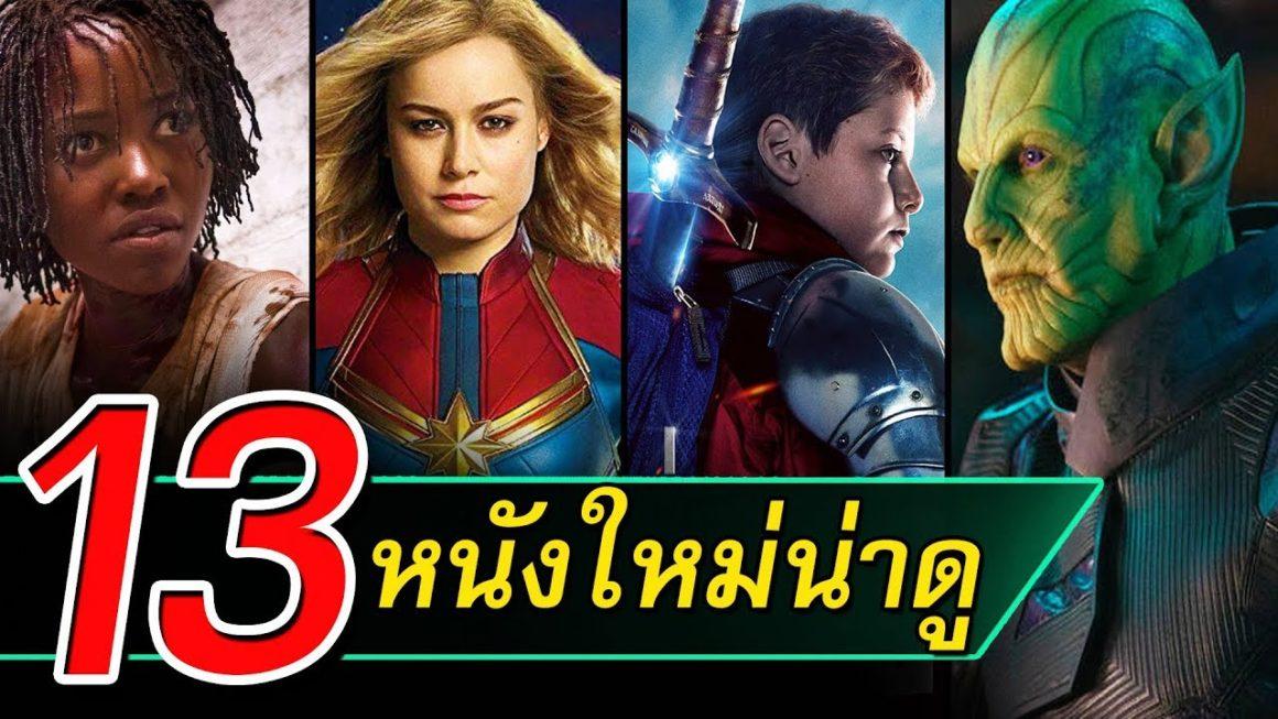 13 หนังที่ควรดู ปี 2562 (part1)