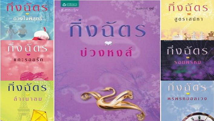 13 อันดับ สุดยอดวรรณกรรมนิยายไทย ที่ดีที่สุด